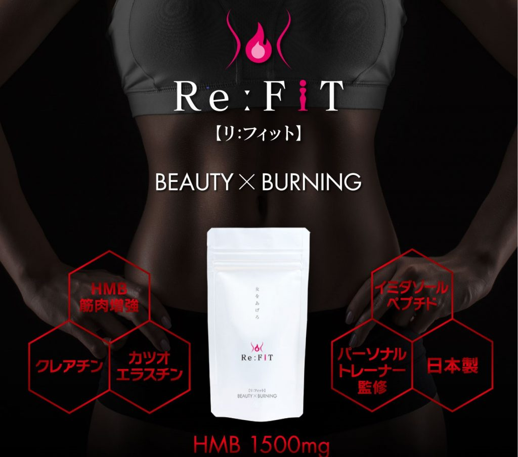 Re:Fit(リ:フィットHMB)